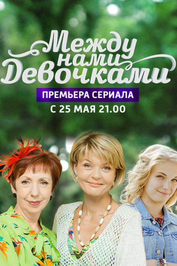 «Между Нами Девочками-21 Серия» — 1997